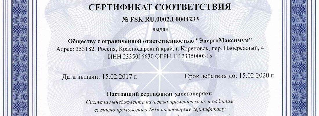 Компания Энергомаксимум получила сертификат ИСО 9001