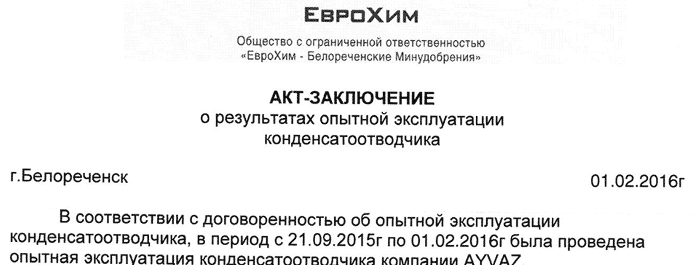 Акт испытаний конденсатоотводчика AYVAZ TKK-2Y миниатюра