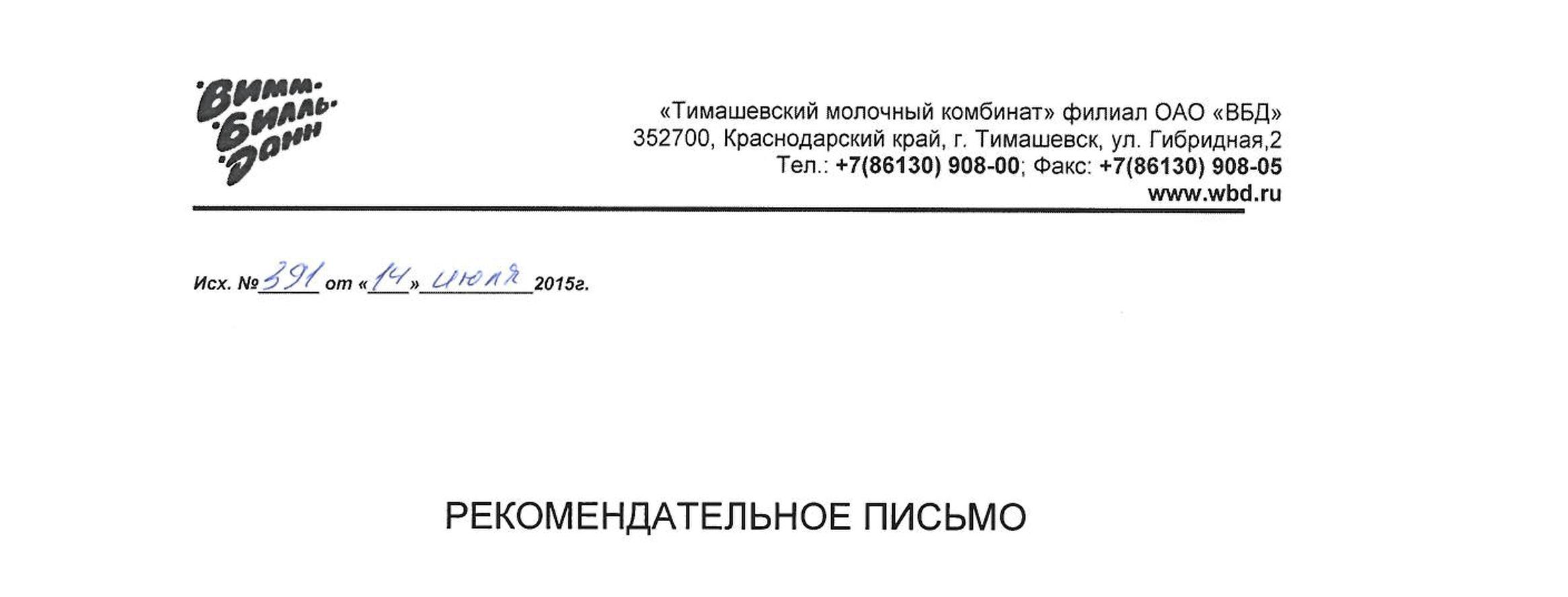 Рекомендательное письмо по применению конденсатоотводчиков AYVAZ.