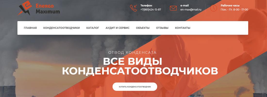 сайт посвященный конденсатоотводчикам - kondensatootvodchik.ru