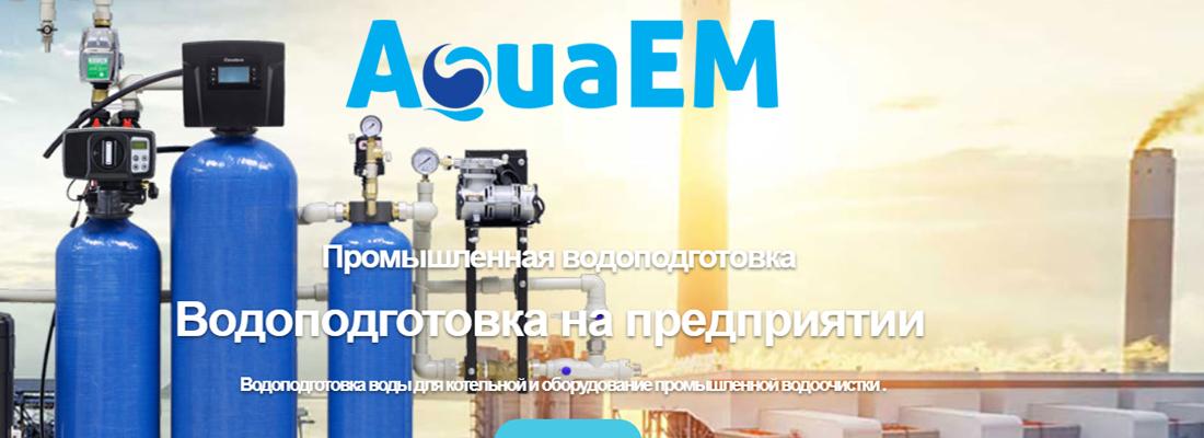 обновлен сайт водоподготовка