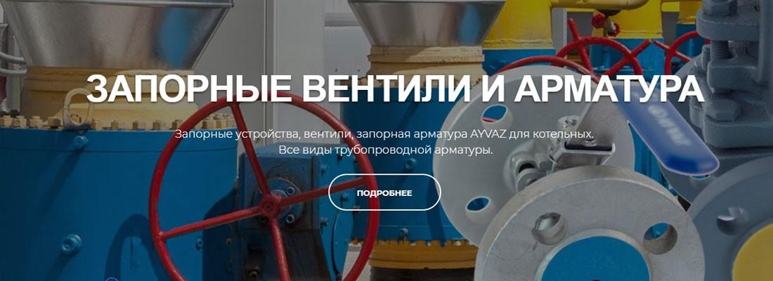 ресурс посвященный вентилям и трубопроводной арматуре